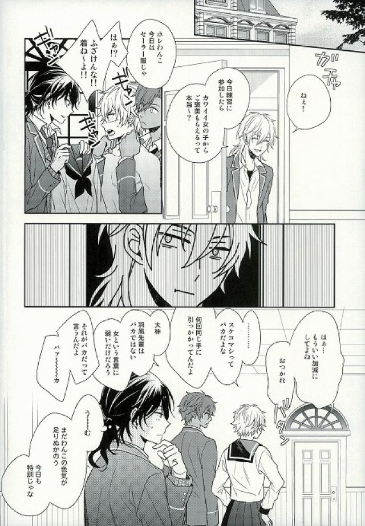 Seifuku Resistance 24