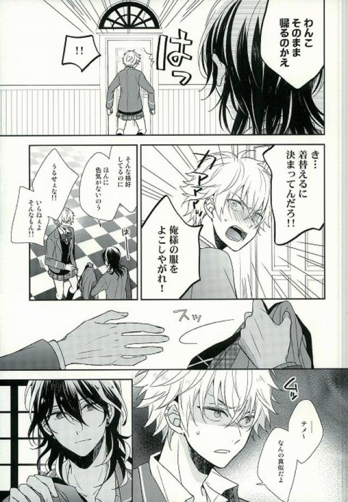 Seifuku Resistance 5