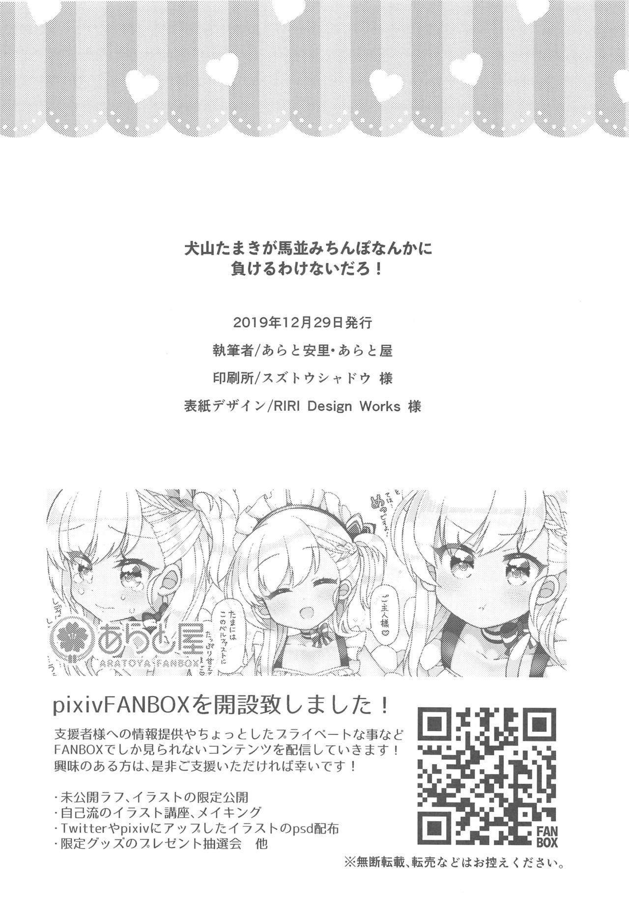 Inuyama Tamaki ga Umanami Chinpo nanka ni Makeru Wake Nai daro! 17