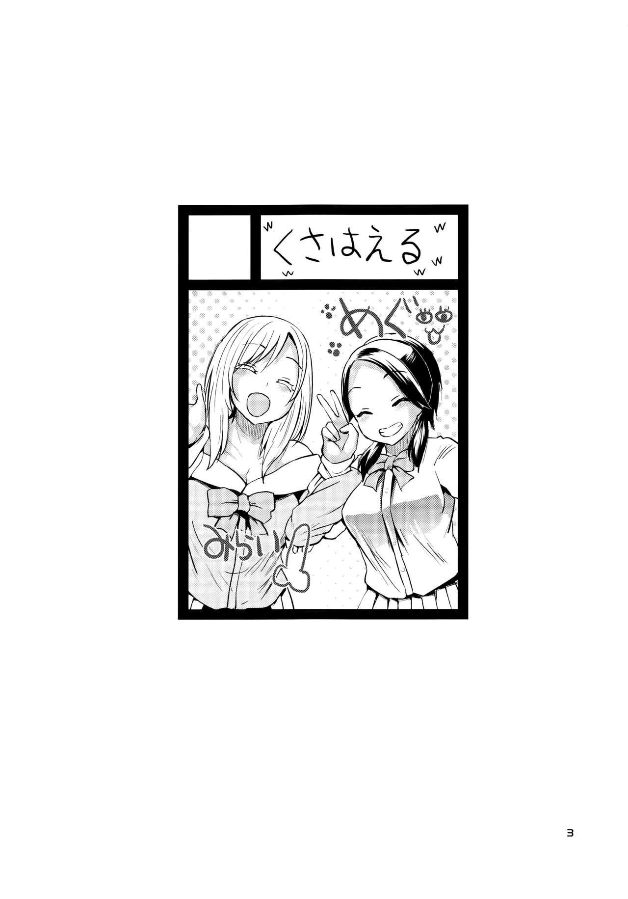 Ota demo Nai Joshi ga Comiket Mikkame ni Circle Sanka de Asobi ni Yattekita 1