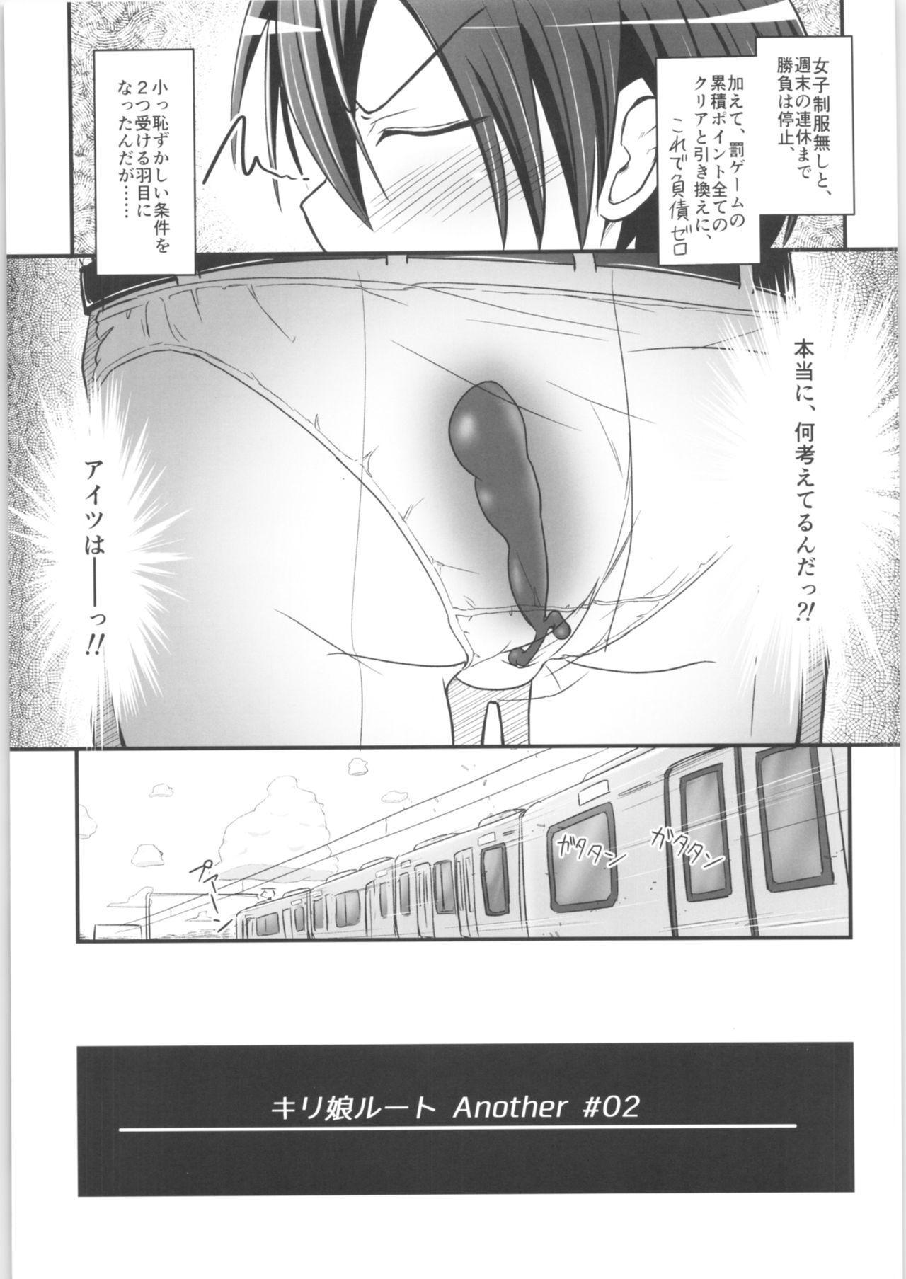 Kiriko Route Another #02 3