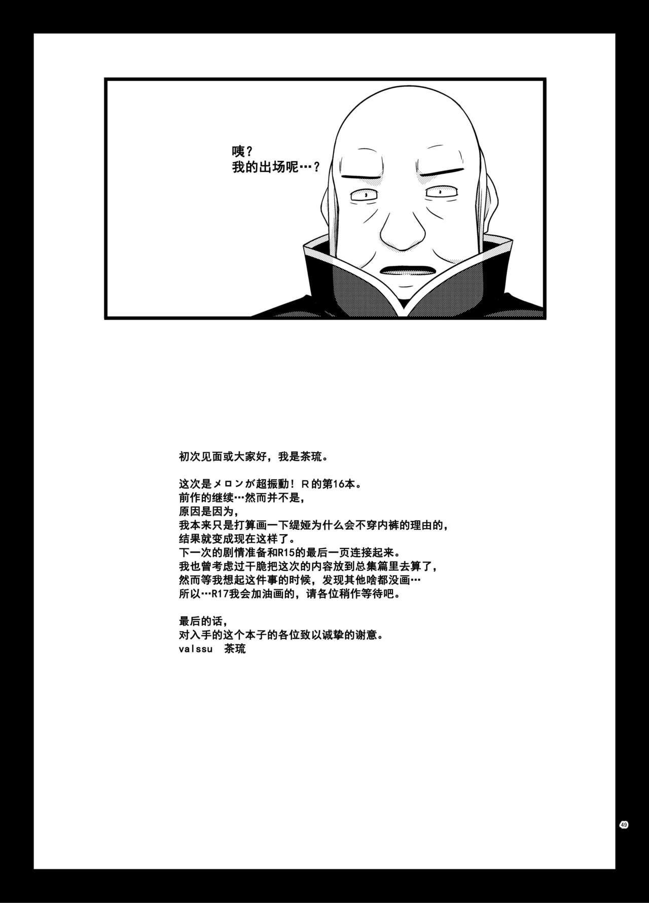 Melon ga Chou Shindou! R16 47