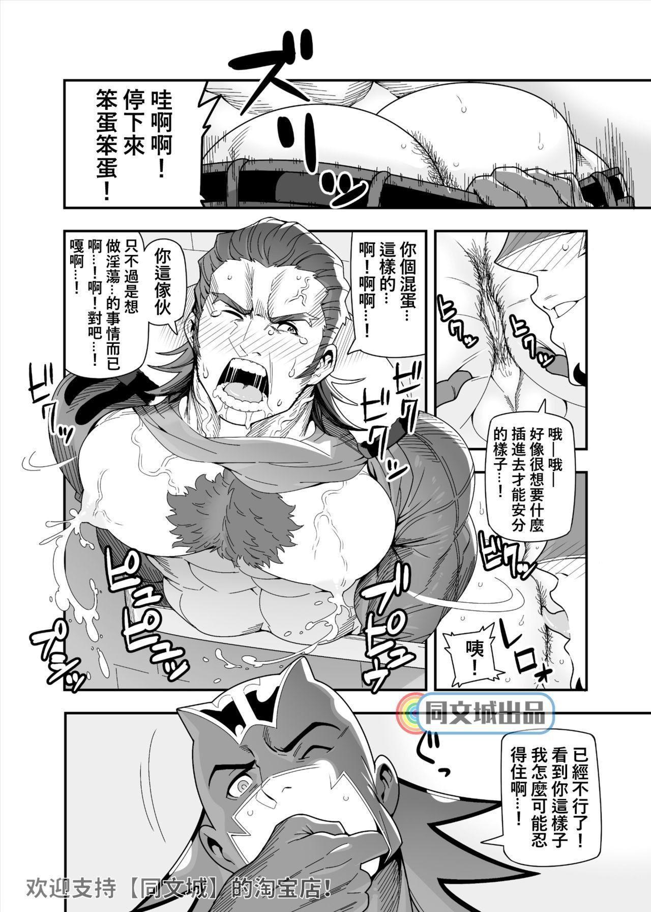 Tsukkae Ushi Bonyuu 11