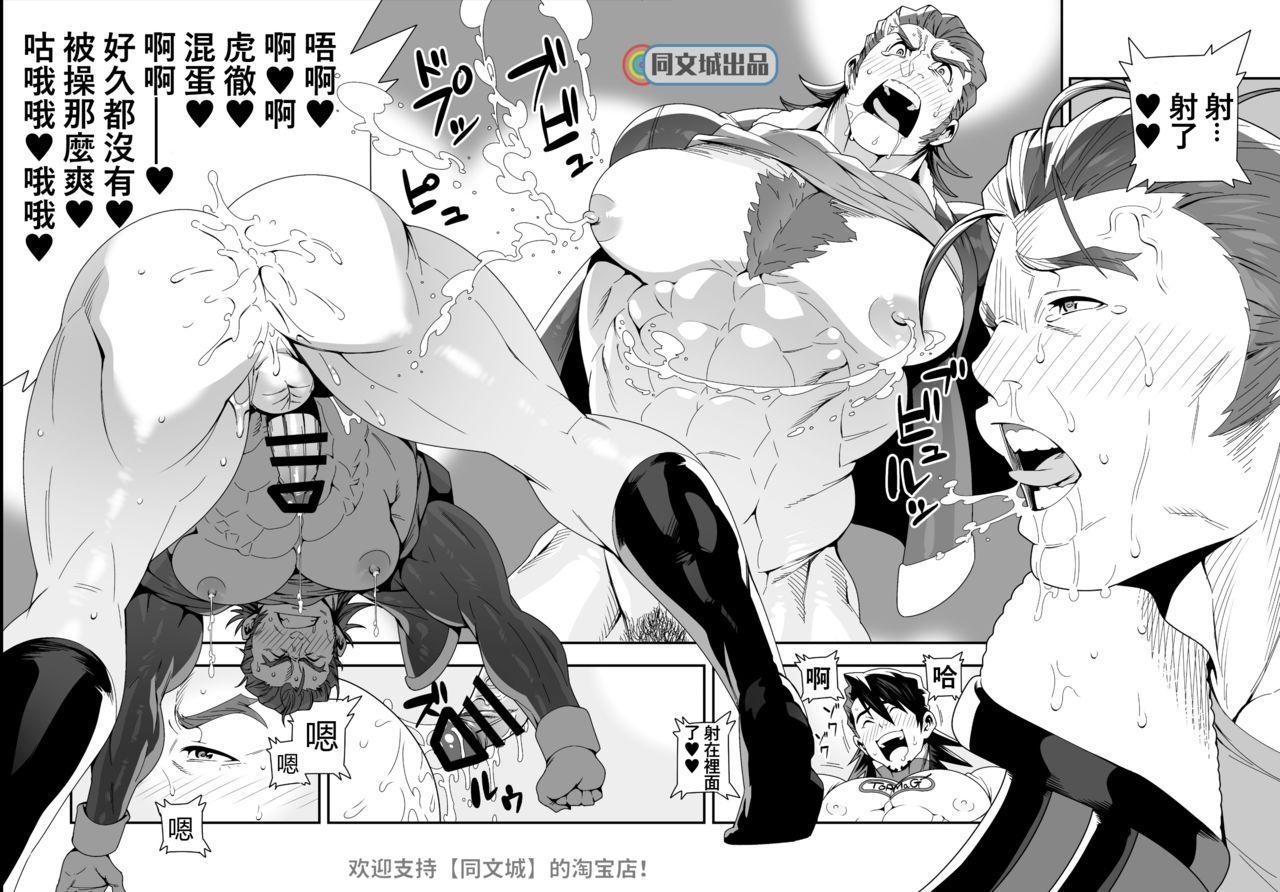 Tsukkae Ushi Bonyuu 16