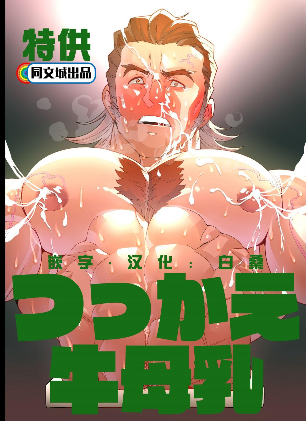 Tsukkae Ushi Bonyuu 1