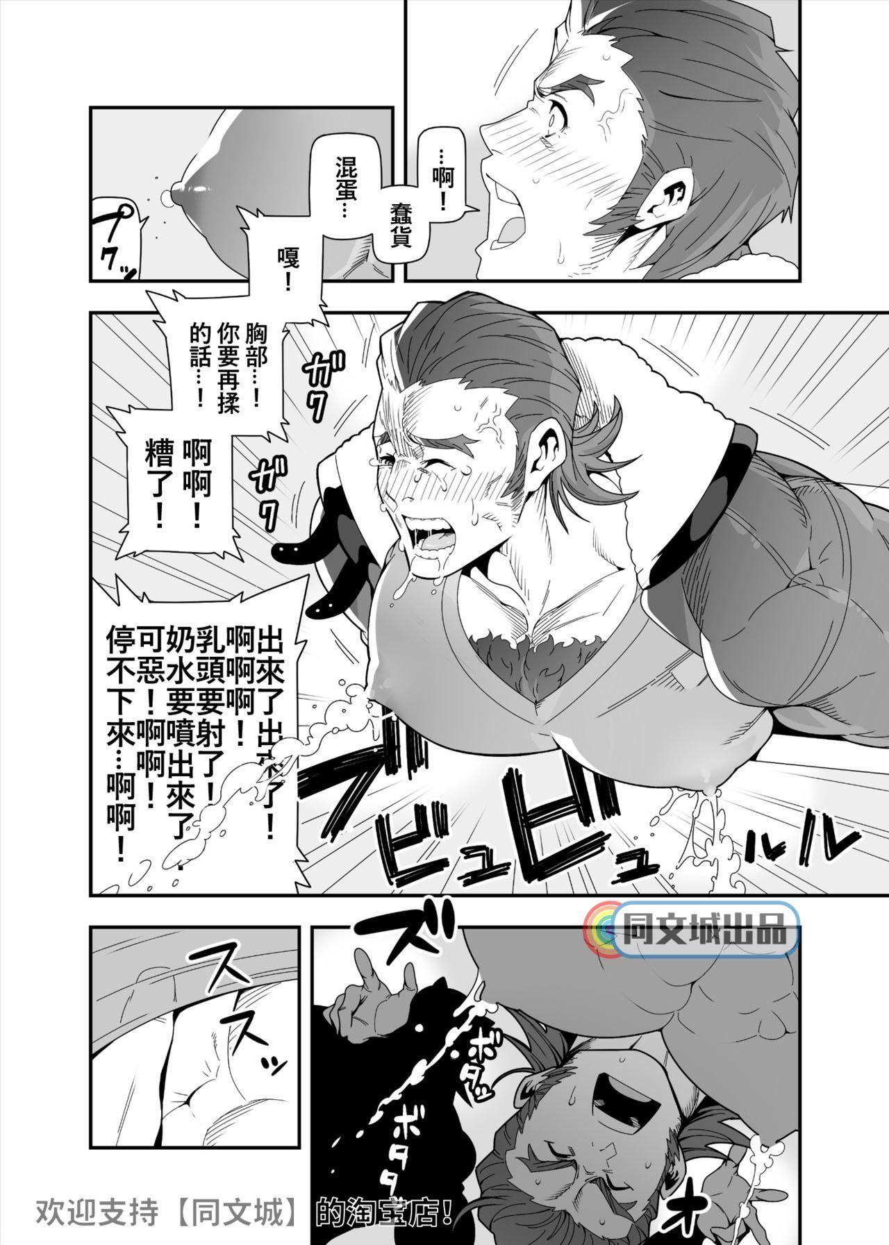 Tsukkae Ushi Bonyuu 7