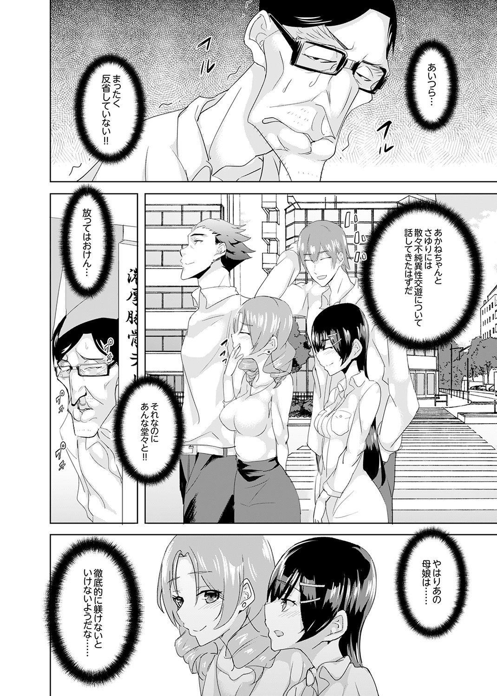 [Sanku] Houkago no Nukiuchi SEX Kensa ~ Konnani Nurashite… Taigaku da~tsu! [Kanzenban] 101