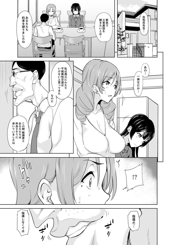 [Sanku] Houkago no Nukiuchi SEX Kensa ~ Konnani Nurashite… Taigaku da~tsu! [Kanzenban] 102