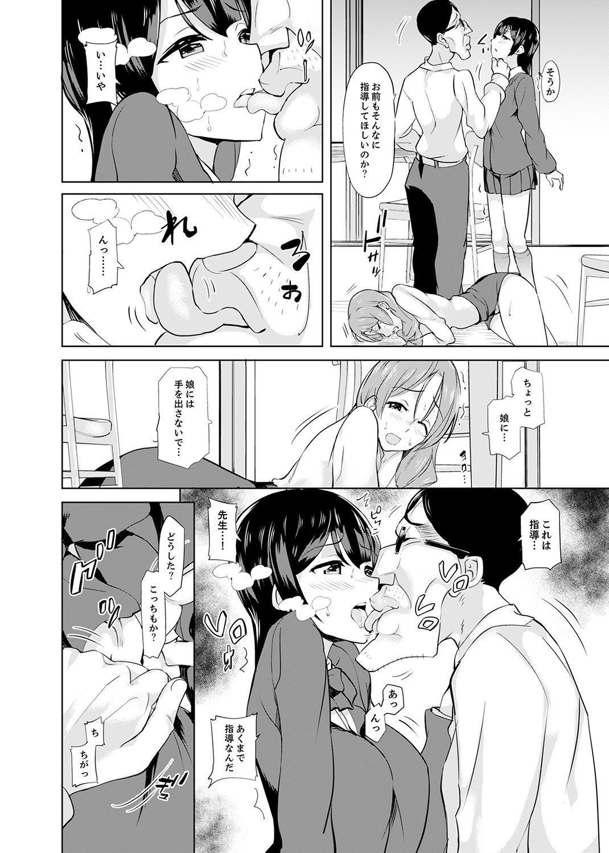 [Sanku] Houkago no Nukiuchi SEX Kensa ~ Konnani Nurashite… Taigaku da~tsu! [Kanzenban] 107