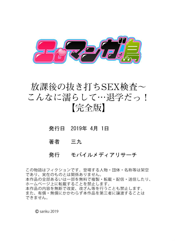 [Sanku] Houkago no Nukiuchi SEX Kensa ~ Konnani Nurashite… Taigaku da~tsu! [Kanzenban] 125