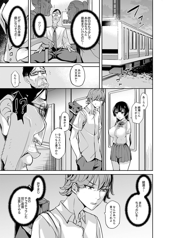 [Sanku] Houkago no Nukiuchi SEX Kensa ~ Konnani Nurashite… Taigaku da~tsu! [Kanzenban] 24