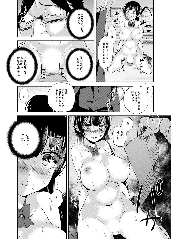 [Sanku] Houkago no Nukiuchi SEX Kensa ~ Konnani Nurashite… Taigaku da~tsu! [Kanzenban] 31