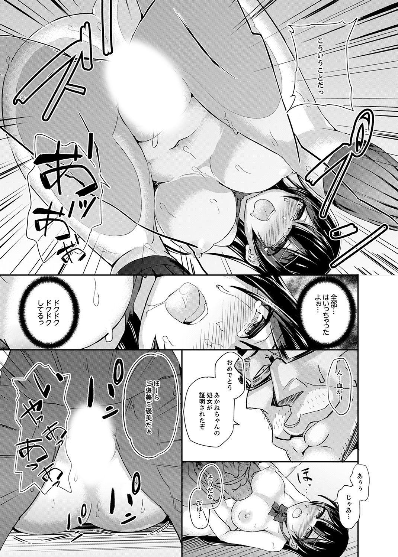 [Sanku] Houkago no Nukiuchi SEX Kensa ~ Konnani Nurashite… Taigaku da~tsu! [Kanzenban] 36
