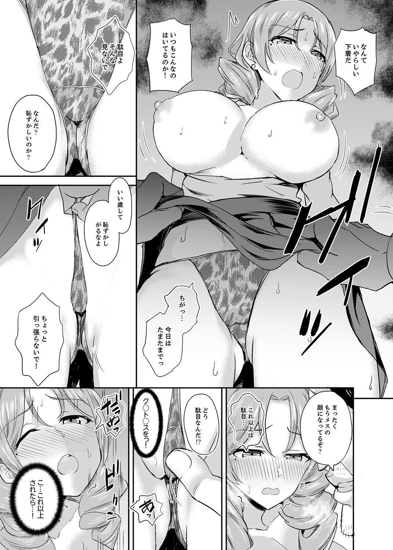 [Sanku] Houkago no Nukiuchi SEX Kensa ~ Konnani Nurashite… Taigaku da~tsu! [Kanzenban] 46