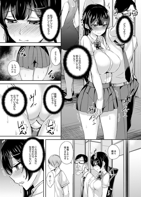 [Sanku] Houkago no Nukiuchi SEX Kensa ~ Konnani Nurashite… Taigaku da~tsu! [Kanzenban] 60