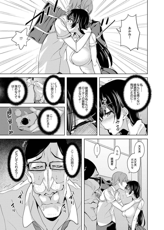 [Sanku] Houkago no Nukiuchi SEX Kensa ~ Konnani Nurashite… Taigaku da~tsu! [Kanzenban] 66