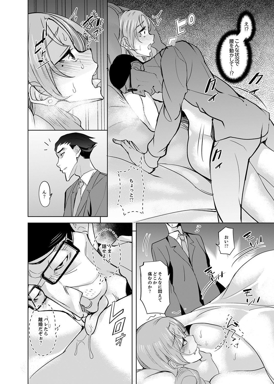 [Sanku] Houkago no Nukiuchi SEX Kensa ~ Konnani Nurashite… Taigaku da~tsu! [Kanzenban] 73