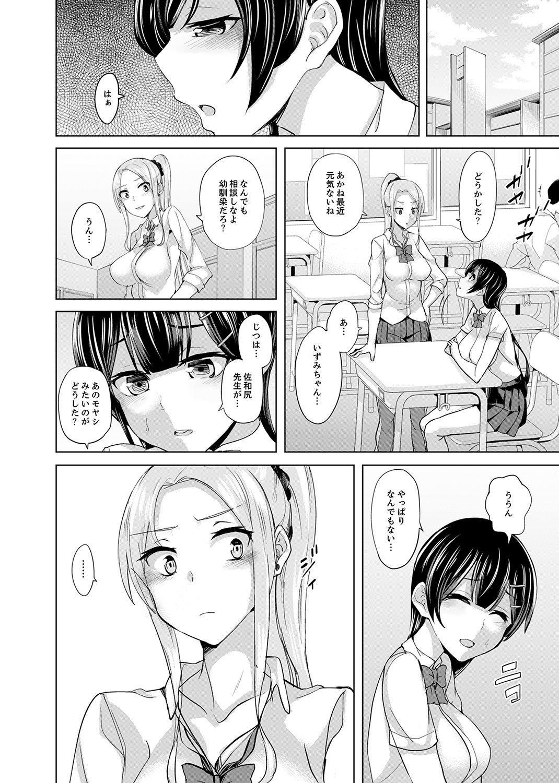 [Sanku] Houkago no Nukiuchi SEX Kensa ~ Konnani Nurashite… Taigaku da~tsu! [Kanzenban] 77