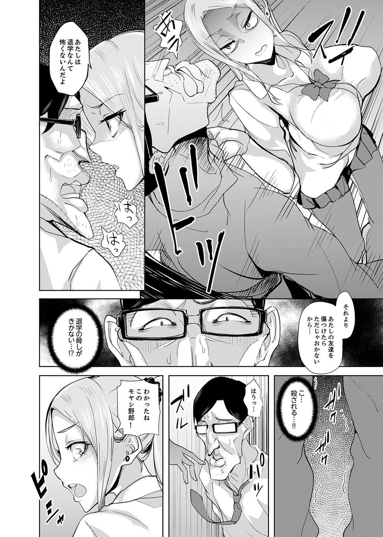 [Sanku] Houkago no Nukiuchi SEX Kensa ~ Konnani Nurashite… Taigaku da~tsu! [Kanzenban] 79