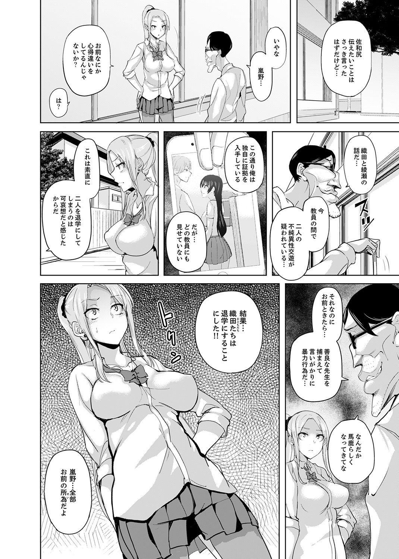 [Sanku] Houkago no Nukiuchi SEX Kensa ~ Konnani Nurashite… Taigaku da~tsu! [Kanzenban] 81