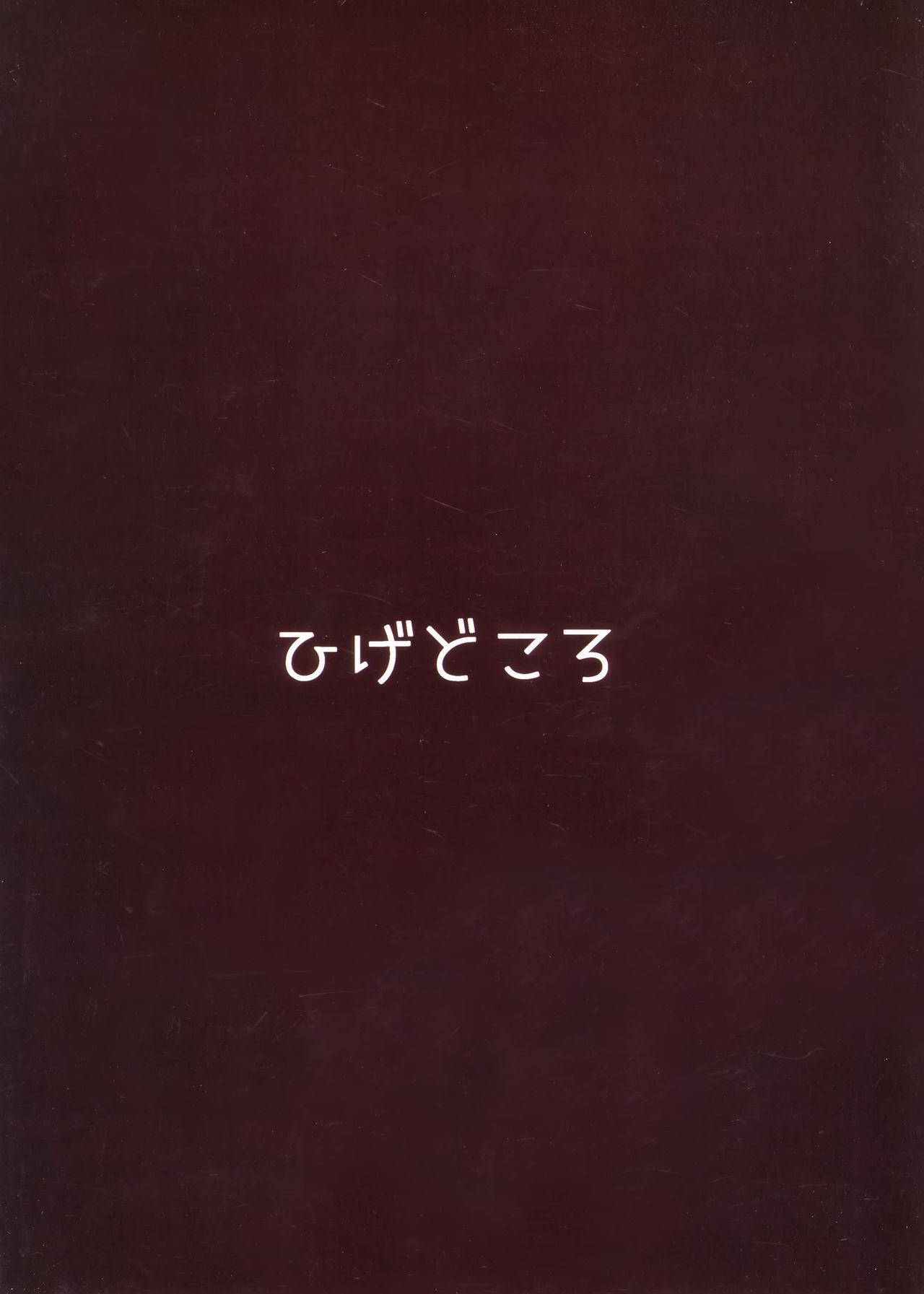 Bunshin shita Kishi-kun ga, Kokkoro to Shiori o Mederu Hon | A book about making love to Kokkoro and Shiori with my shadow clones 21
