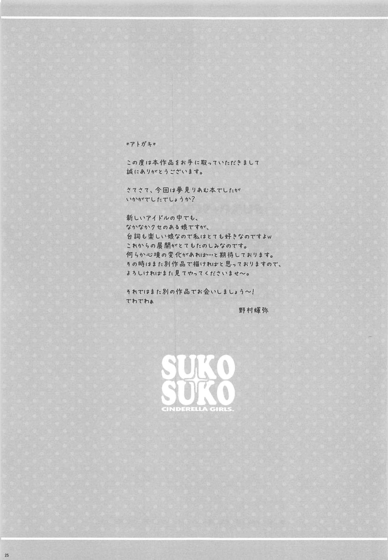 SUKO + SUKO 24