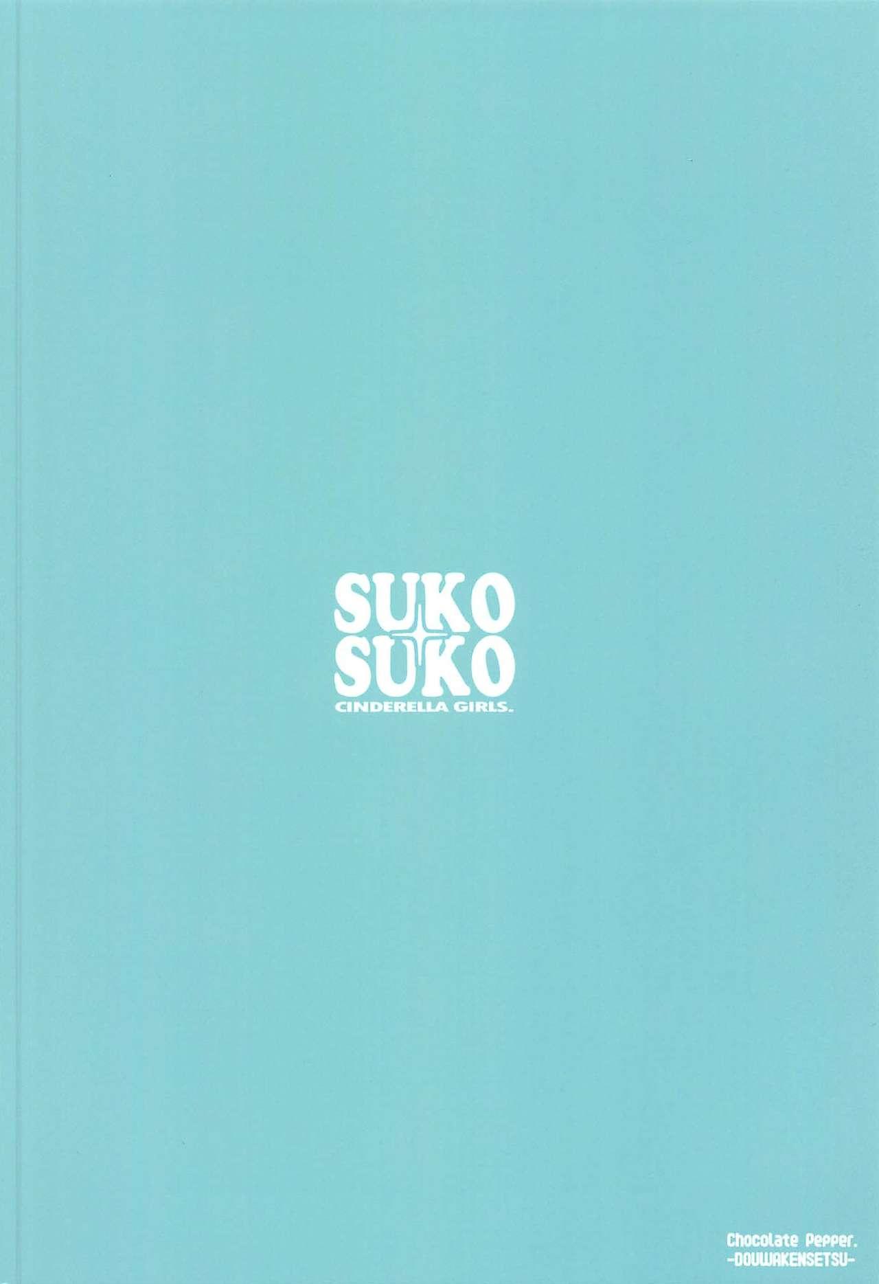 SUKO + SUKO 26