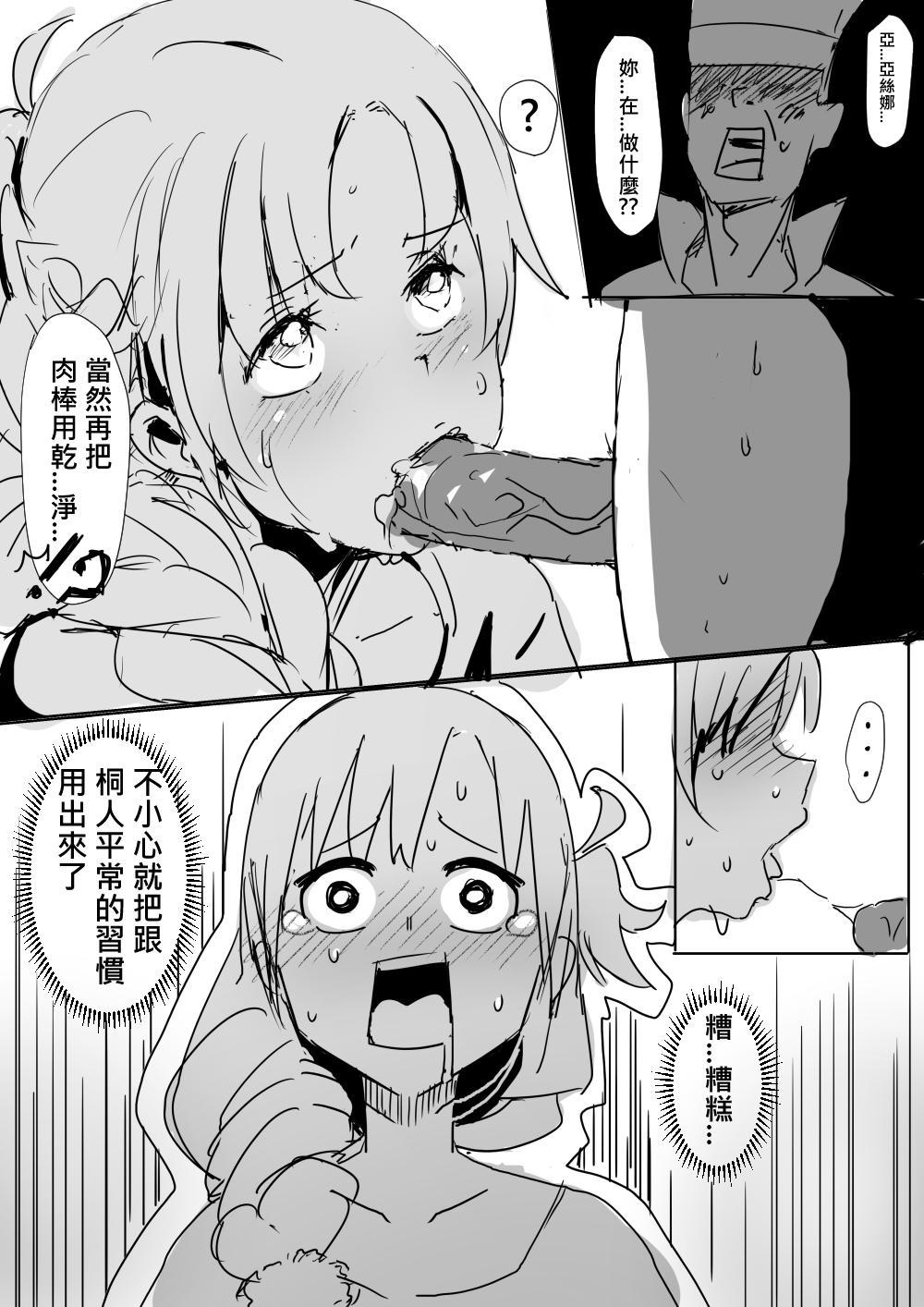 Asuna   亞絲娜 4
