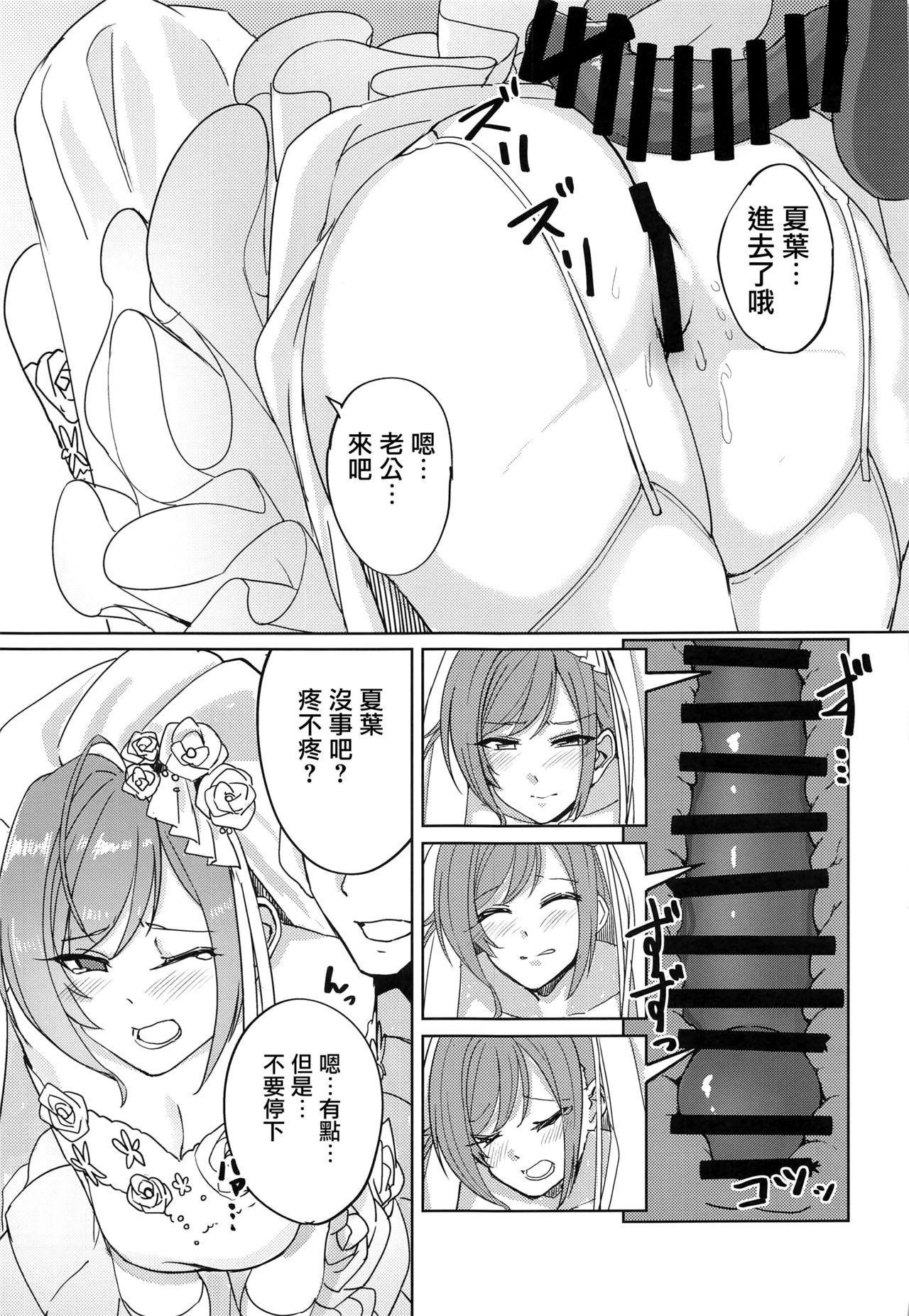 Idol kara Tsuma e 21