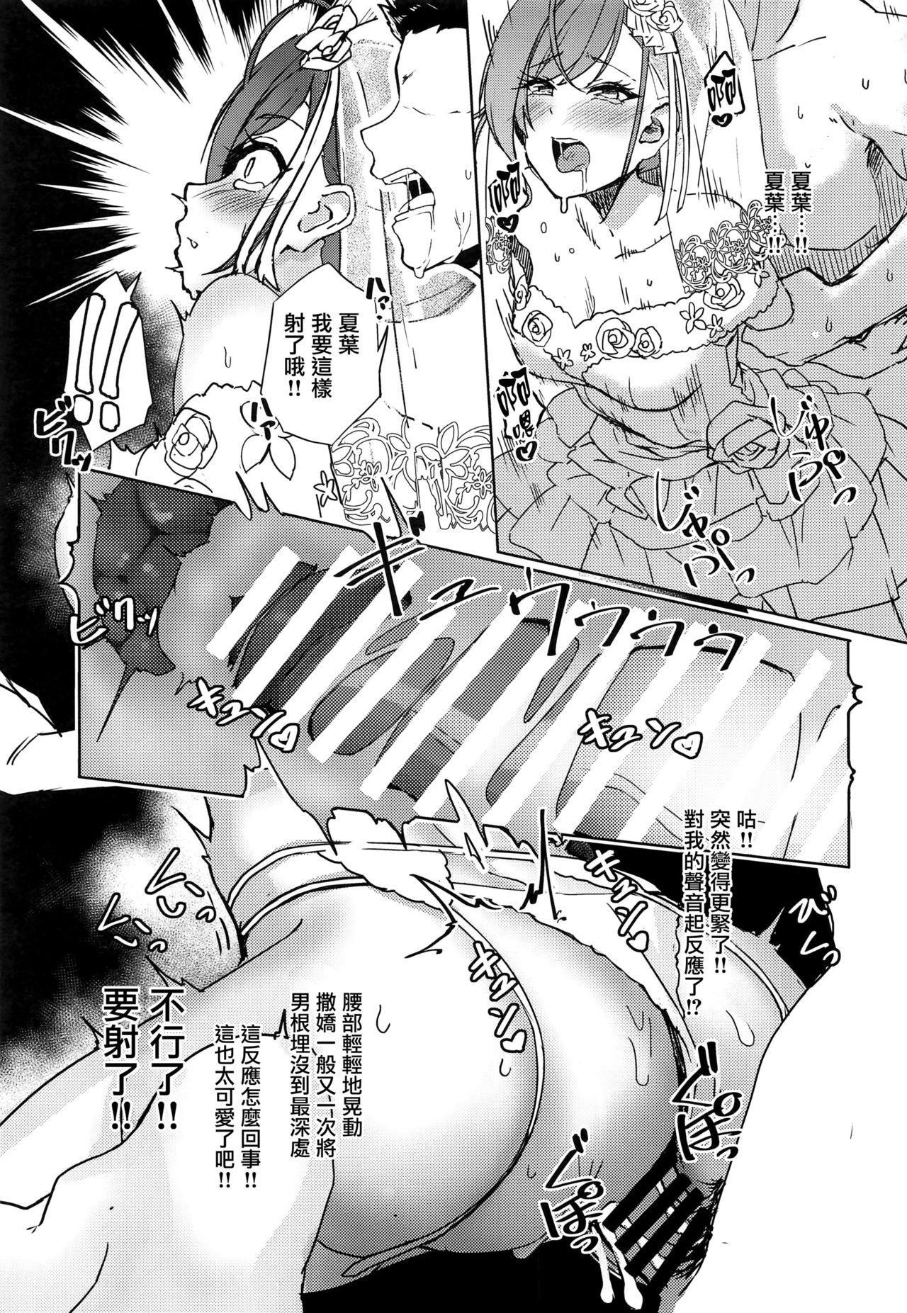 Idol kara Tsuma e 25