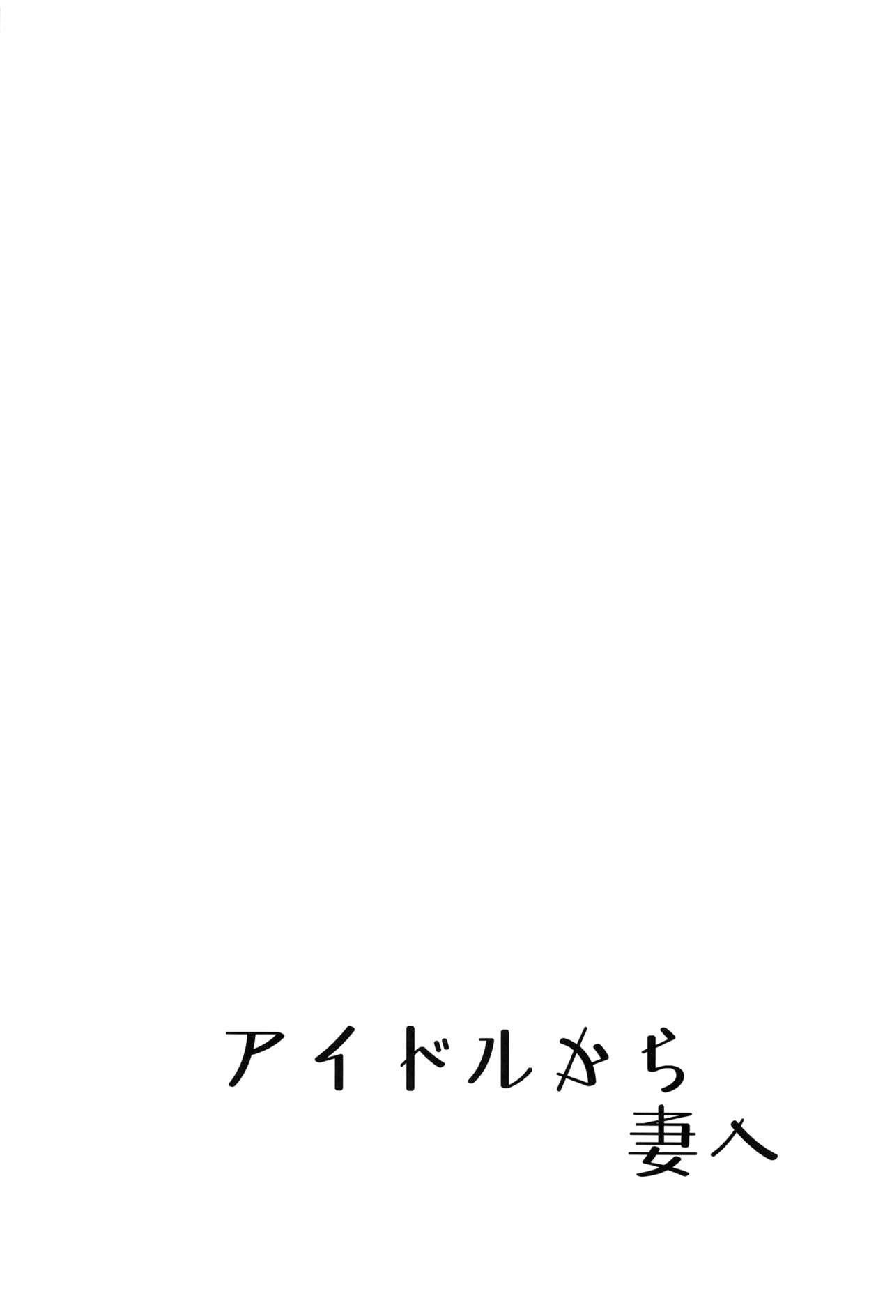 Idol kara Tsuma e 2
