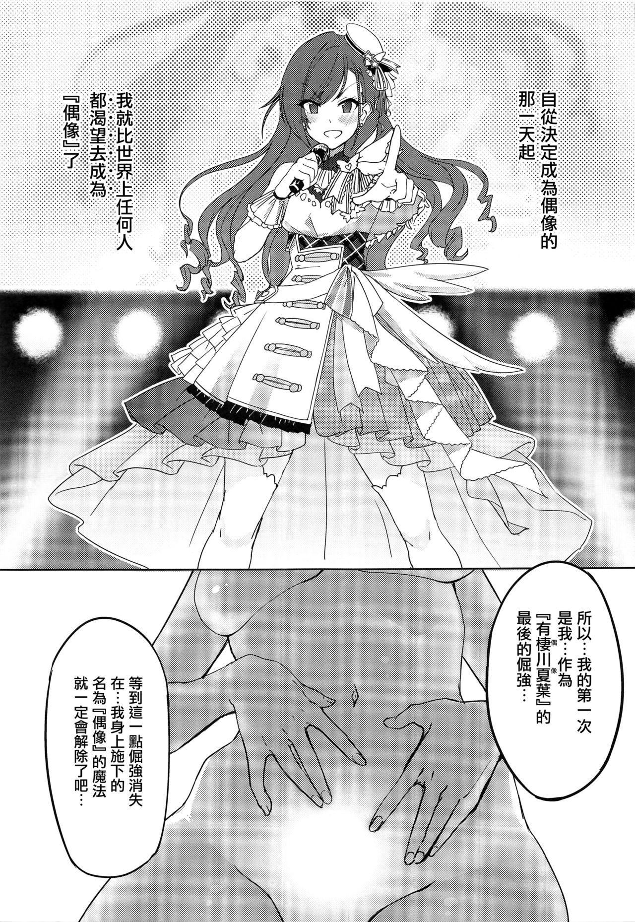 Idol kara Tsuma e 5
