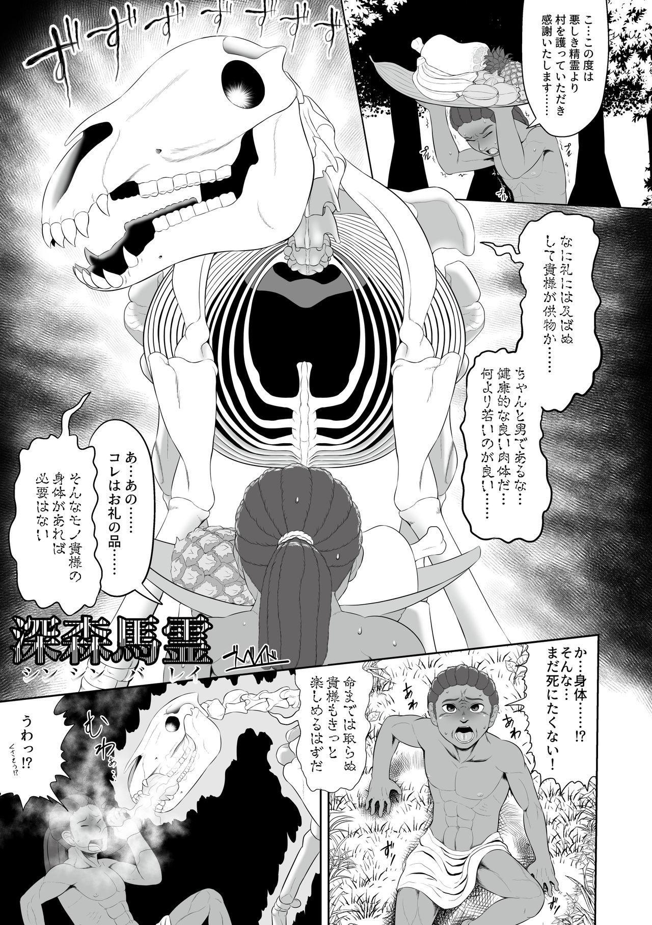 Beast Love Tales 13