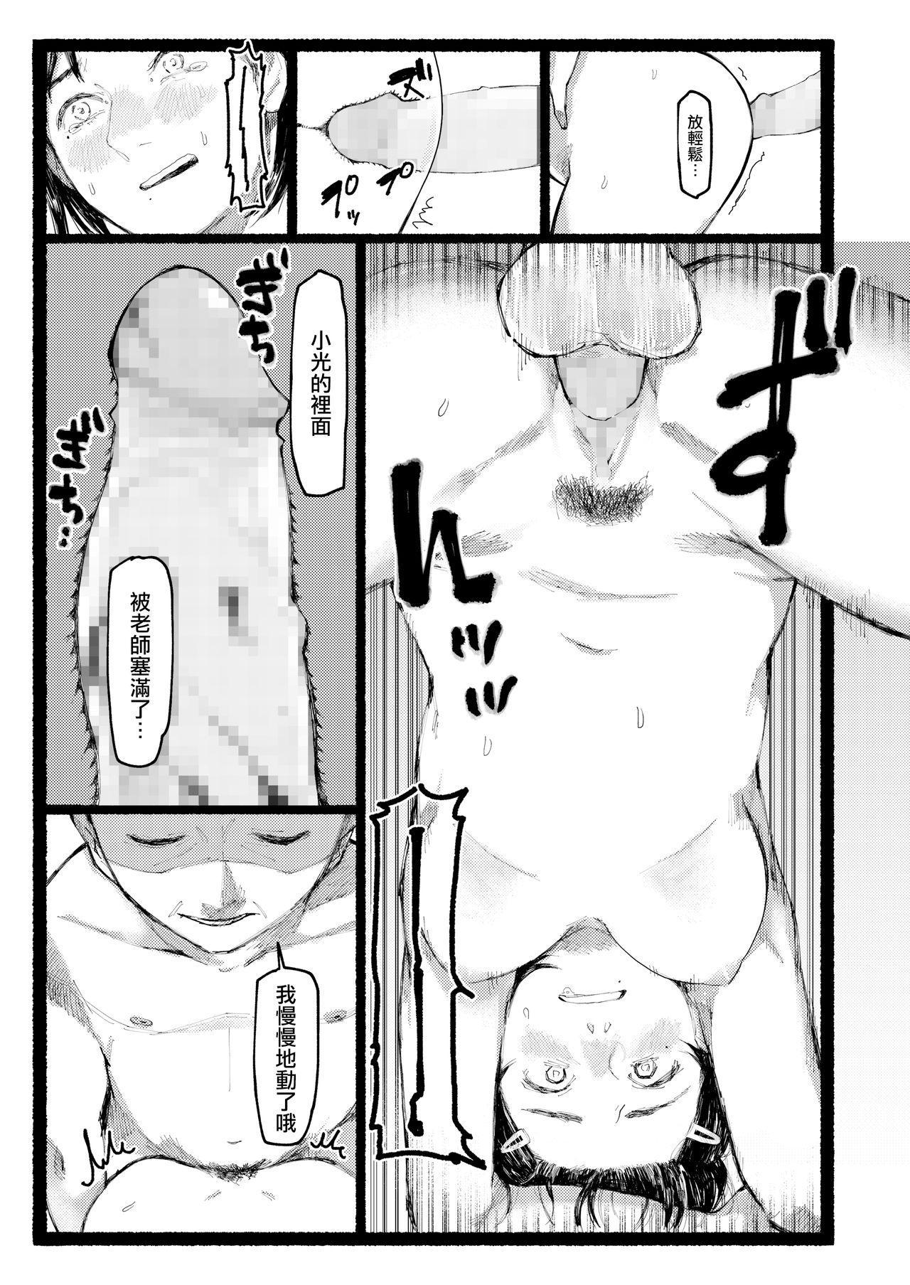 Shuen ni Tsugumu   不寒而栗 21