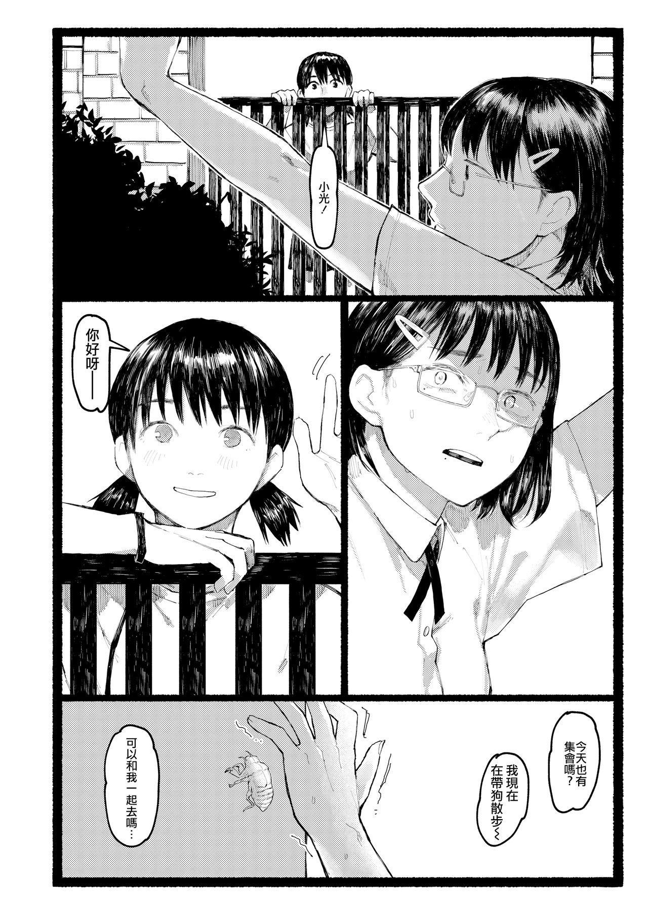 Shuen ni Tsugumu   不寒而栗 30