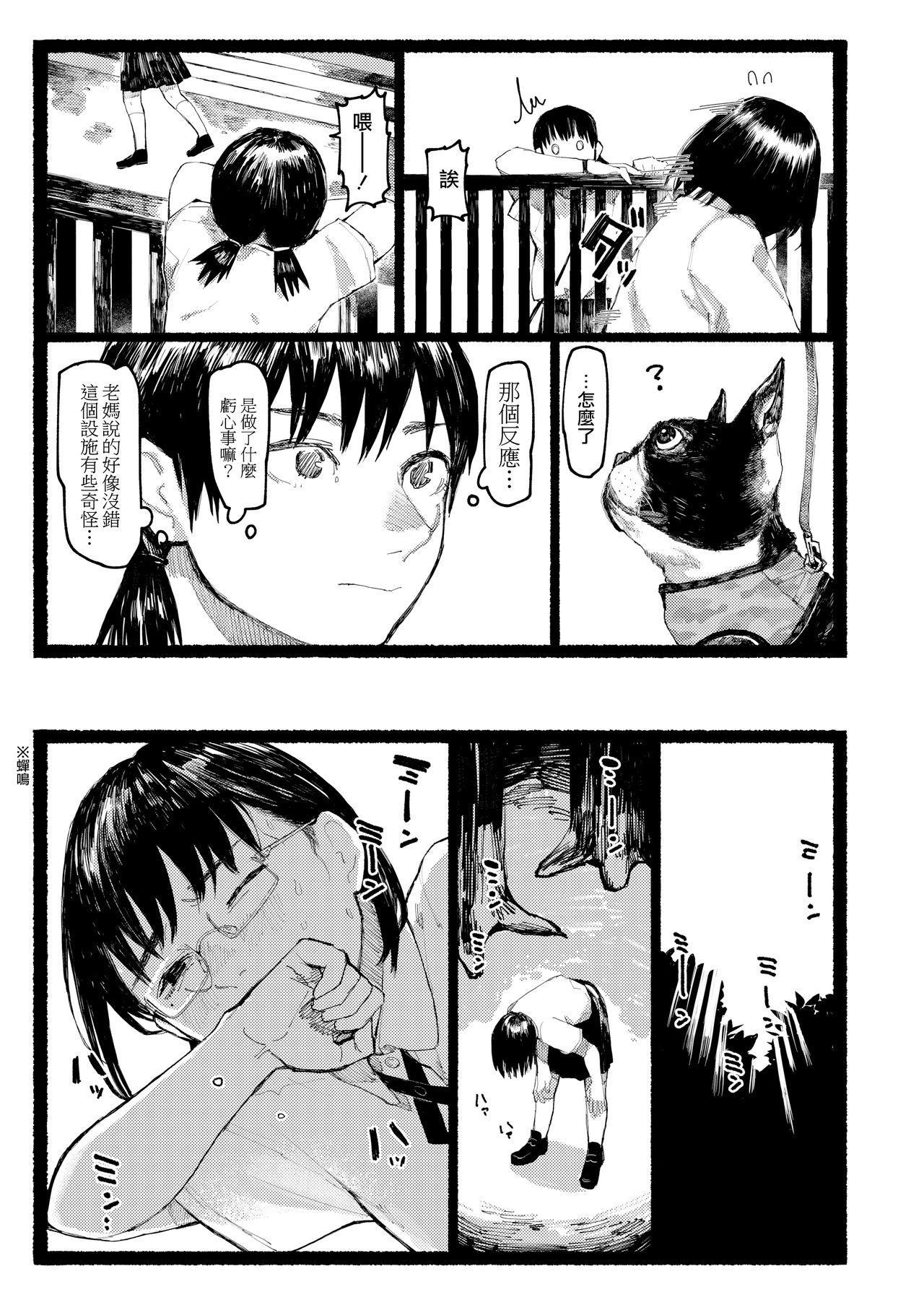 Shuen ni Tsugumu   不寒而栗 31