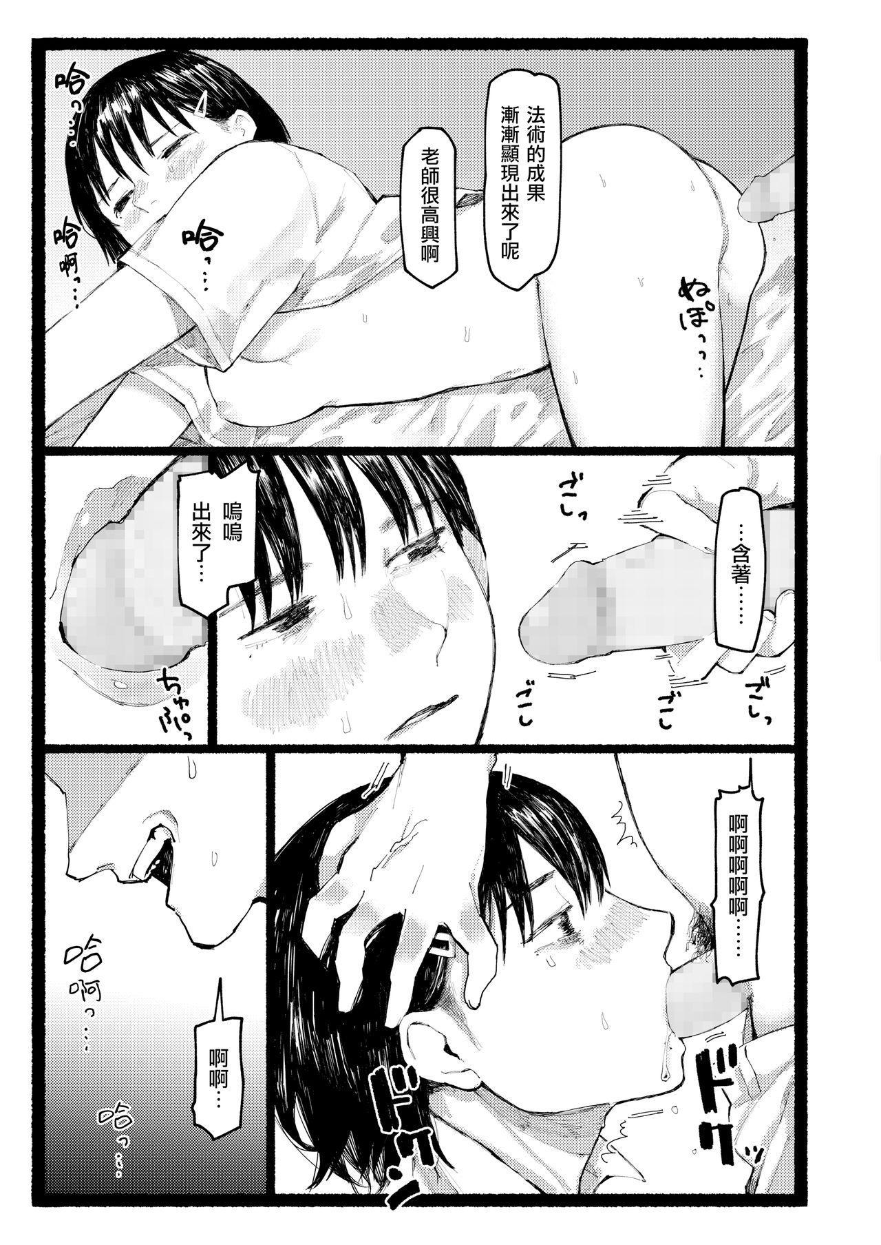 Shuen ni Tsugumu   不寒而栗 37