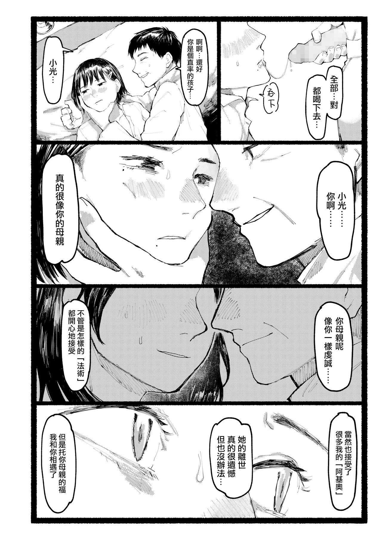 Shuen ni Tsugumu   不寒而栗 38