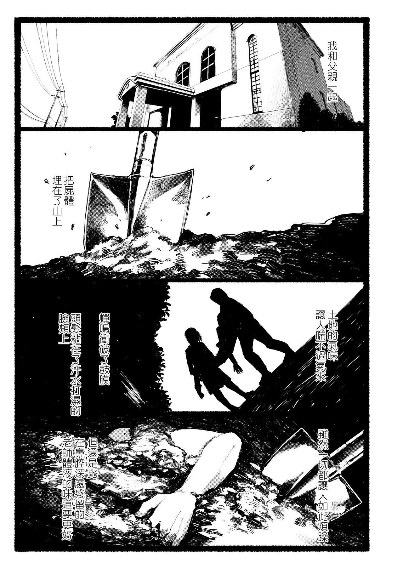 Shuen ni Tsugumu   不寒而栗 47