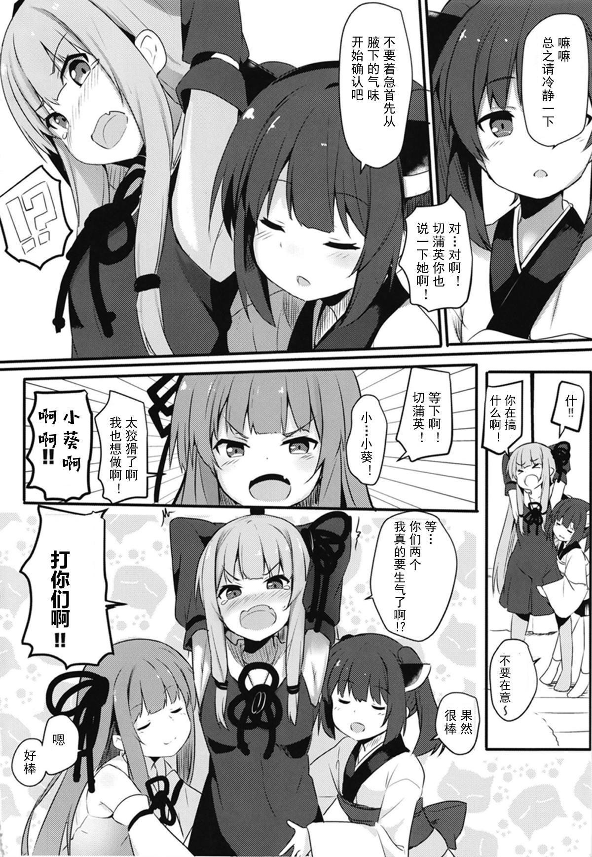 Akane-chan Hinpyoukai 3