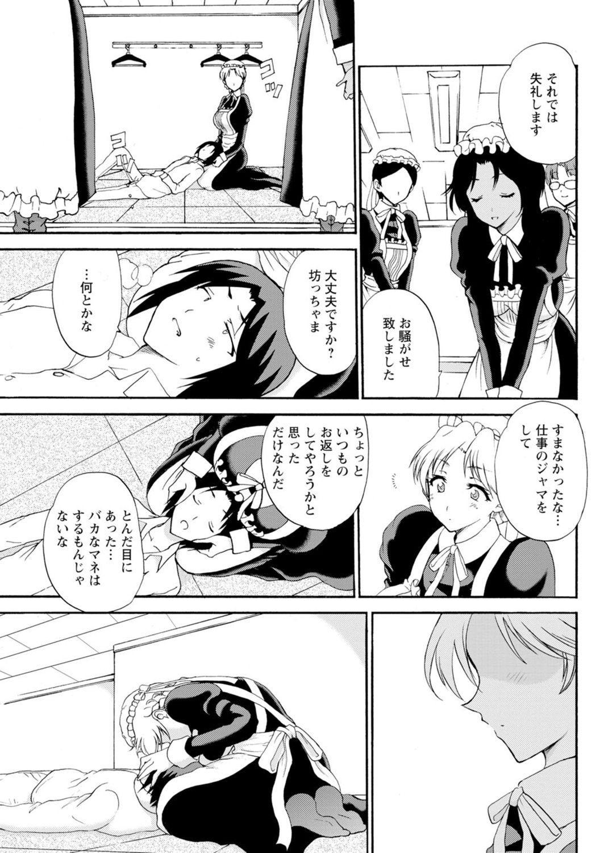 [Otumaru] Boku Senzoku Maid ga Iu Koto o Kikanai ~Yoru no Gohoushi de Shujuu Gyakuten!?~ 3 24