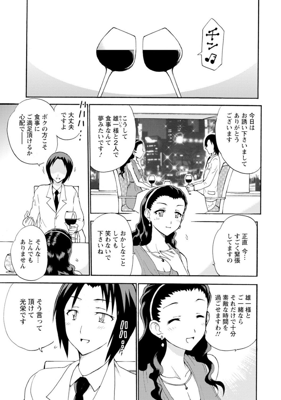 [Otumaru] Boku Senzoku Maid ga Iu Koto o Kikanai ~Yoru no Gohoushi de Shujuu Gyakuten!?~ 3 2