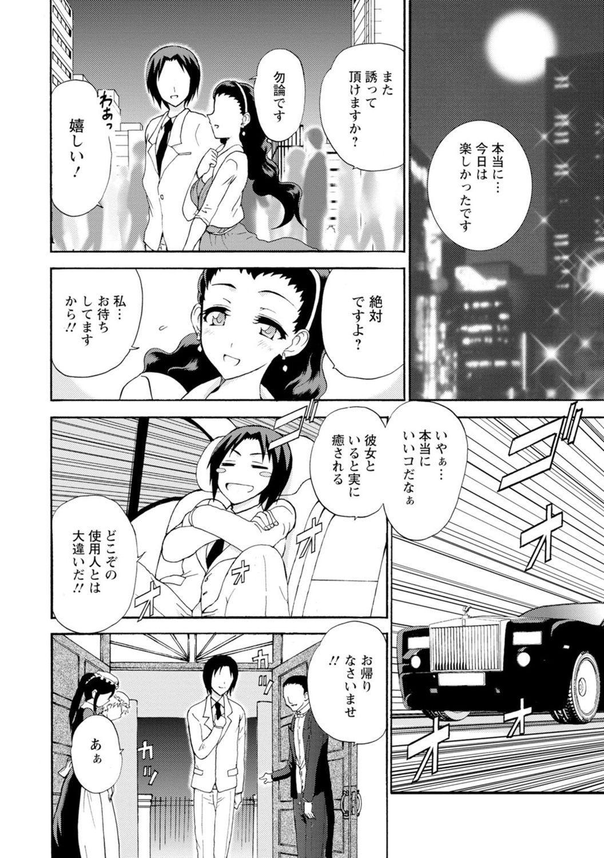 [Otumaru] Boku Senzoku Maid ga Iu Koto o Kikanai ~Yoru no Gohoushi de Shujuu Gyakuten!?~ 3 3