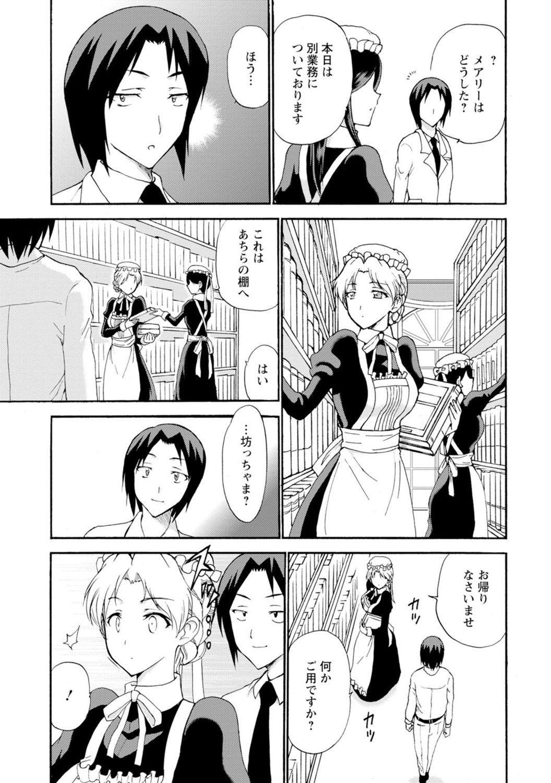 [Otumaru] Boku Senzoku Maid ga Iu Koto o Kikanai ~Yoru no Gohoushi de Shujuu Gyakuten!?~ 3 4