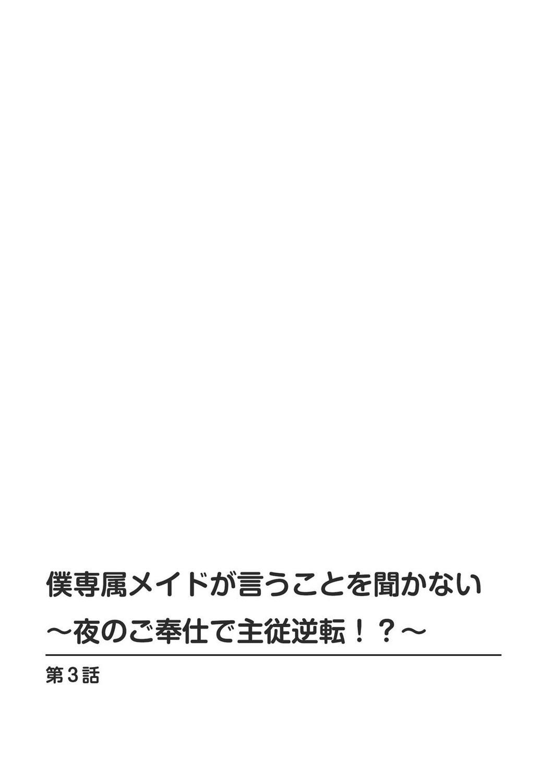 [Otumaru] Boku Senzoku Maid ga Iu Koto o Kikanai ~Yoru no Gohoushi de Shujuu Gyakuten!?~ 3 [Chinese] 1