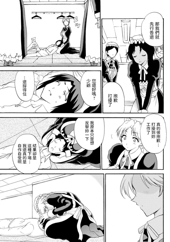 [Otumaru] Boku Senzoku Maid ga Iu Koto o Kikanai ~Yoru no Gohoushi de Shujuu Gyakuten!?~ 3 [Chinese] 24