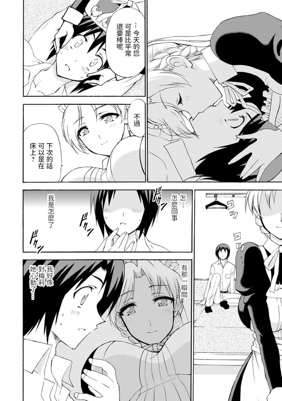 [Otumaru] Boku Senzoku Maid ga Iu Koto o Kikanai ~Yoru no Gohoushi de Shujuu Gyakuten!?~ 3 [Chinese] 25