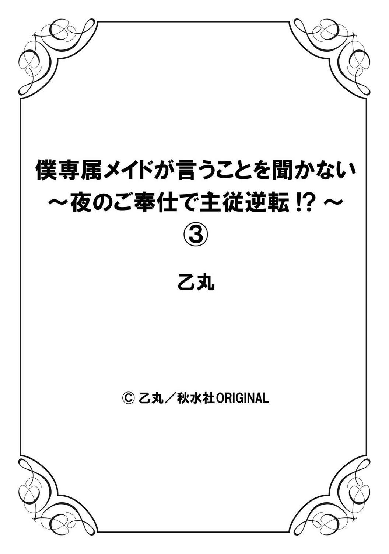[Otumaru] Boku Senzoku Maid ga Iu Koto o Kikanai ~Yoru no Gohoushi de Shujuu Gyakuten!?~ 3 [Chinese] 27