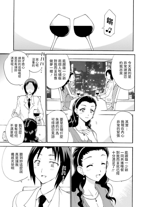 [Otumaru] Boku Senzoku Maid ga Iu Koto o Kikanai ~Yoru no Gohoushi de Shujuu Gyakuten!?~ 3 [Chinese] 2