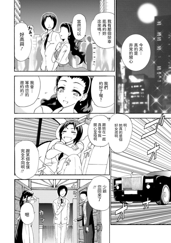 [Otumaru] Boku Senzoku Maid ga Iu Koto o Kikanai ~Yoru no Gohoushi de Shujuu Gyakuten!?~ 3 [Chinese] 3